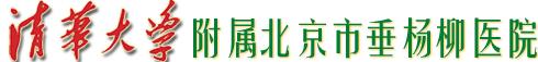 北京市垂杨柳医院